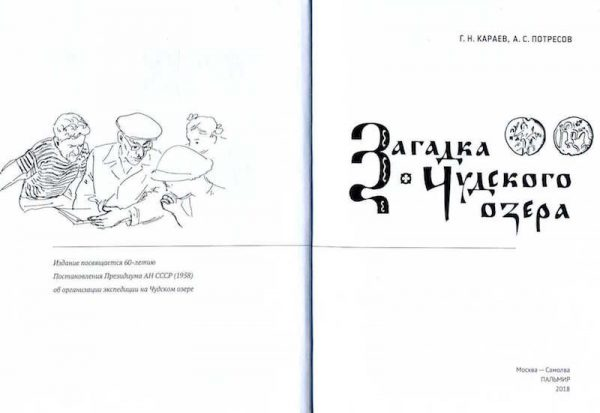Псков. Книга с историей