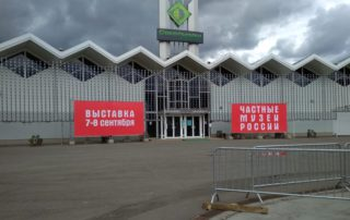 Новости Самолвы: Выставка частных музеев России