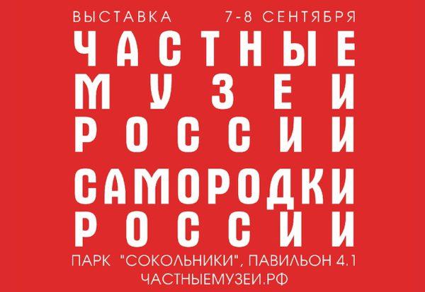 Частные музеи России. Самородки России