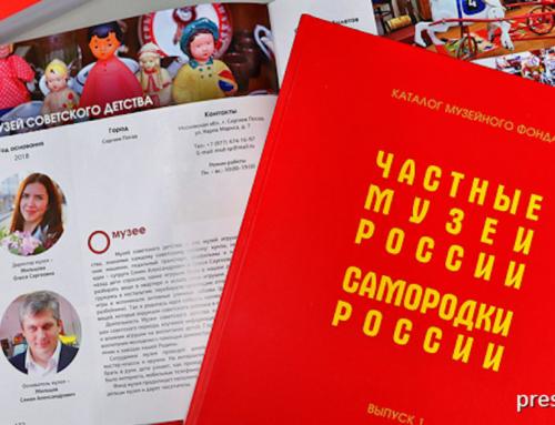Наш музей в каталоге «Самородки России»