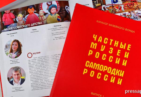 Каталог Частные музеи Самородки России