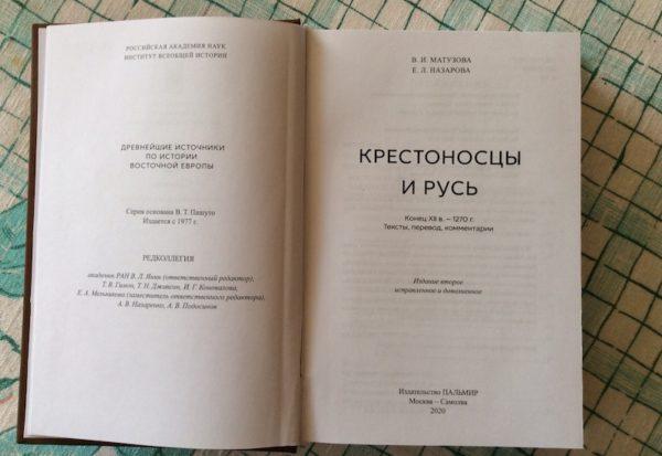 Книга Крестоносцы и Русь. Самолва