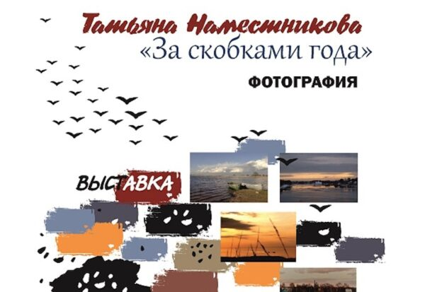 "Выставка ""За скобками года"". Татьяна Наместникова"