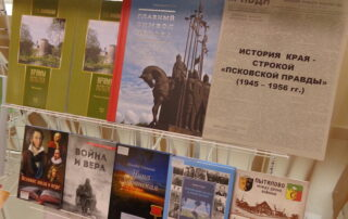 """Книга """"Главный символ Пскова"""""""