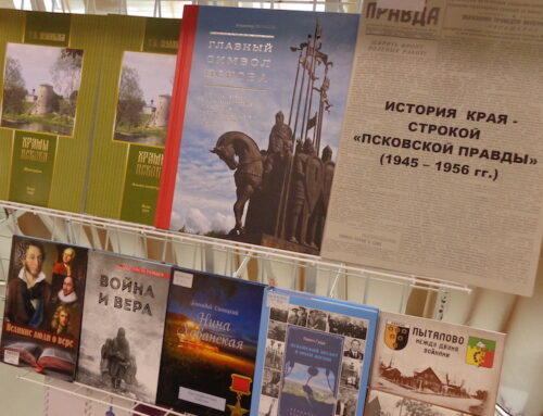Книга «Главный символ Пскова»