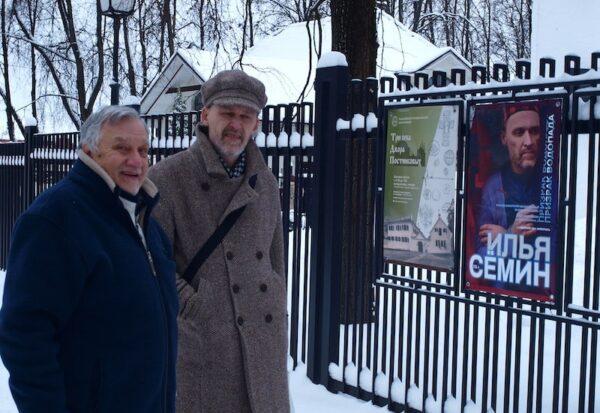 Владимир Потресов и Илья Сёмин