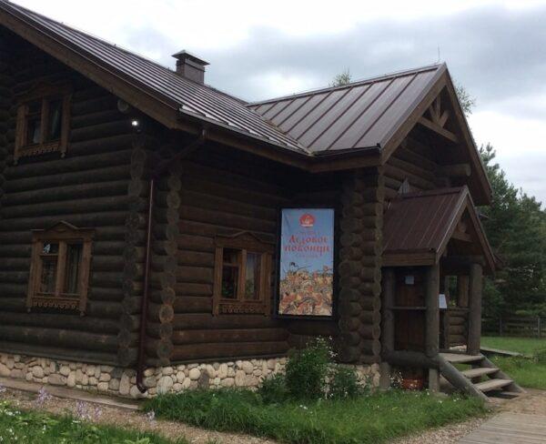 Музей Ледовое побоище. Самолва