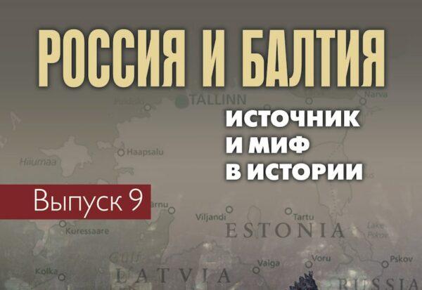 """Девятый выпуск сборника """"Россия и Балтия"""""""