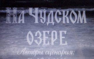 Новости Самолва - Ледовое Побоище