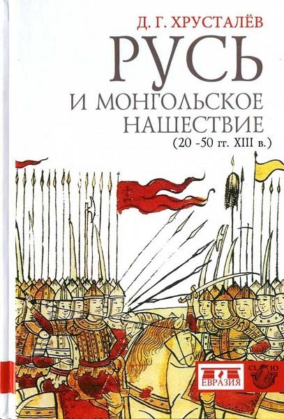 Русь и монгольское нашествие - Хрусталев