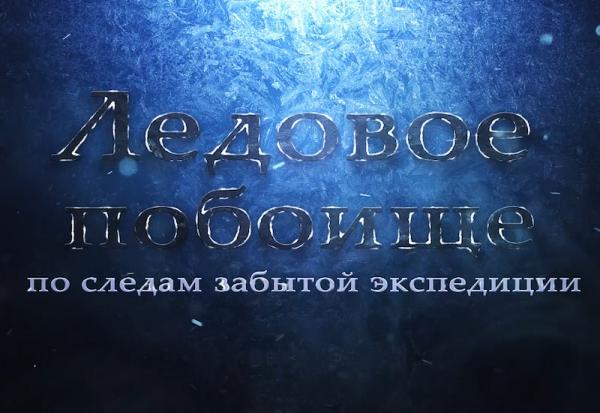 """Фильм """"Ледовое побоище. По следам забытой экспедиции"""""""