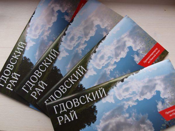 Путеводитель по Гдовскому району
