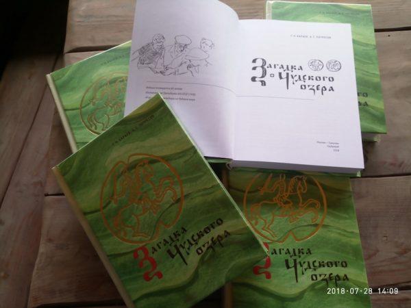 Третье издание книги «Загадка Чудского озера»