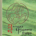 Обложка трретьего издания