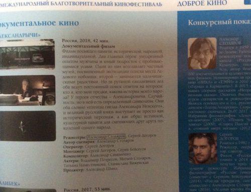 XV международный благотворительный кинофестиваль