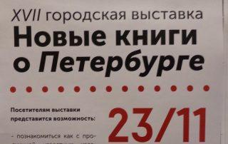 Новые книги о Петербурге