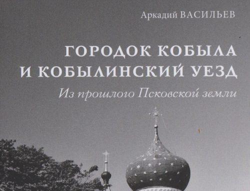 «Городок Кобыла…» Аркадия Васильева