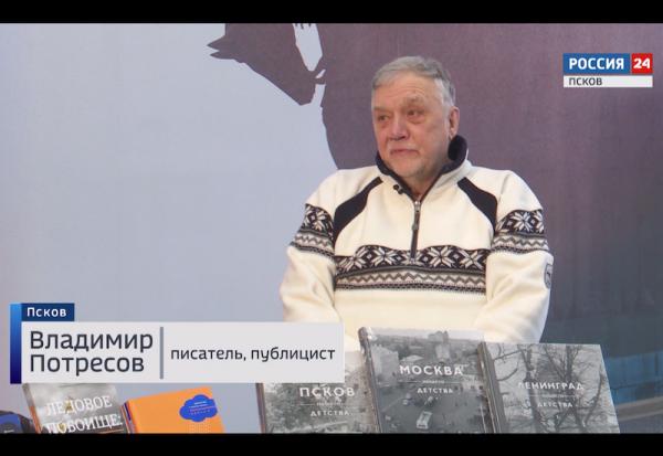Эксклюзивное интервью с Владимиром Потресовым на телеканале Россия 24