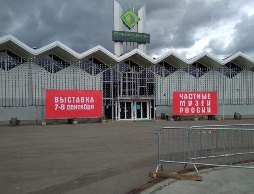 Выставка частных музеев России