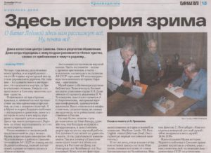 публикация в газете Гдовская заря