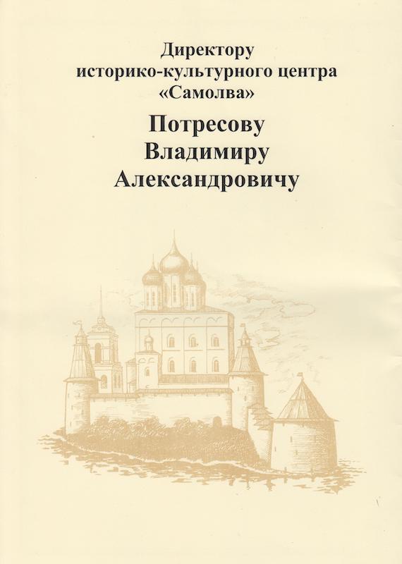 Благодарность от губернатора Псковской области